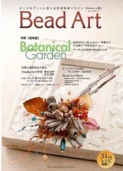 画像1: Bead Art2016冬号