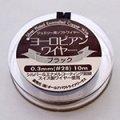 ヨーロピアンワイヤー#28【0.3mm】ブラック10m巻
