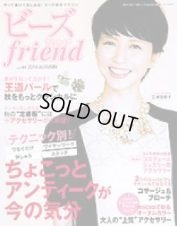 画像1: ビーズFriend Vol.44 2014AUTUMN(本)