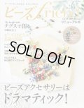 ビーズfriend 2018年春号Vol.58(本)