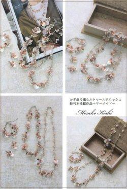 画像2: マーメイド〜ホワイト〜【部材パック】
